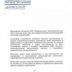 """ОАО """"ТУПОЛЕВ"""""""