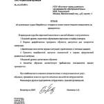Уральская-кузница_Мечел