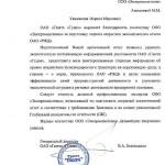 """Газета """"Гудок"""""""