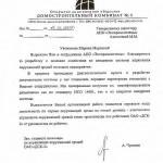 ОАО ДСК-2