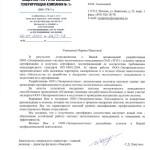 ТГК-1 от 20.01.11