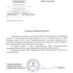 Газпром связь