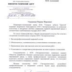 Газпром-добыча-Уренгой