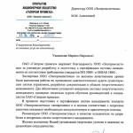 Газпром промгаз