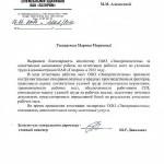 ОАО Газпром_2013