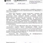 """РОССЕТИ, АО """"Янтарьэнерго"""""""