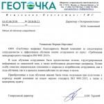 """ООО """"Геоточка"""""""