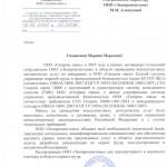 """ООО """"Гапромсвязь"""""""